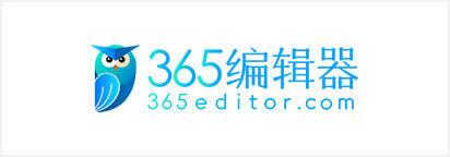 11 365编辑器